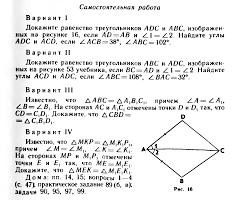 Контрольные работы по геометрии класс hello html 1e3d9d6e png