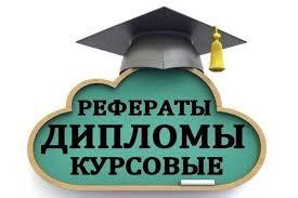 Курсовые дипломы рефераты по оценке недвижимости бизнес  Курсовые дипломы рефераты по оценке недвижимости бизнес антиплагиат в Хабаровске
