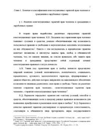 Конституционные гарантии прав человека и гражданина в зарубежных  Курсовая Конституционные гарантии прав человека и гражданина в зарубежных странах 5