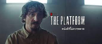 รีวิว The Platform