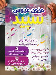 مزون عروس تهران مشهد تبریز رشت اصفهان و سایر شهرستان ها