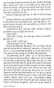my best friend essay in marathi language my best friend माझी जवळची मैत्रीण by mukund tak on