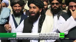 طالبان: أفغانستان نالت استقلالها الكامل ونريد إقامة علاقات جيدة مع واشنطن  والعالم - YouTube