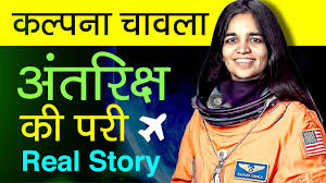 Kalpana Chawla Birth Chart Kalpana Chawla Story In Hindi Biography The First Indian Woman In Space