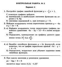 Контрольная работа № Алгебра класс Контрольные работы по  Александрова Л А Контрольные работы