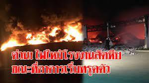 ข่าวด่วน!! ไฟไหม้โรงงานเก็บที่นอนยางพารา สัตหีบ  เพลิงลุกลามจนอาคารเริ่มทรุดตัว - ข่าวสด