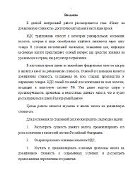 Контрольная Налог на добавленную стоимость Контрольные работы  Налог на добавленную стоимость 09 11 12