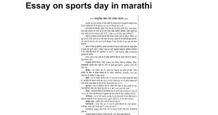 essay on sports day in marathi google docs