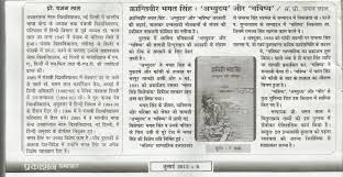 hindi essay on bhagat singh online paper writing service essay on bhagat singh in hindi font