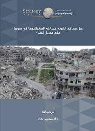 هل سيأخذ الغرب خسارته الإستراتيجية في سوريا على محمل الجد؟ – رسالة بوست