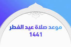 موعد صلاة عيد الفطر 1441 في مصر والدول العربية وكيفية تأديتها بالمنزل -  تريندات