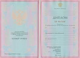 Купить диплом училища ПТУ техникума в Москве  купить диплом училища с доставкой на дом
