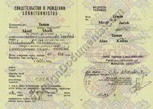 Certified Translation Of Birth Certificate From Estonian Latvian