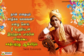 Latest Best Swami Vivekanandar Tamil Motivational Speeches With Hd