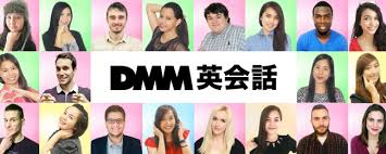 Image result for DMM英会話