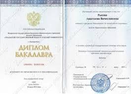 Москва диплом официальный сайт на русском диплом о высшем образовании москва диплом официальный сайт на русском купить в Москве без предоплаты недорого