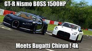 Thank you for visiting racedepartment, the biggest sim racing website on the planet. Himura On Twitter Https T Co A58c47yowy Nissan Gt R Nismo Boss 1500hp Meets Bugatti Chiron Ss Assetto Corsa 4k Assettocorsa Nissan Gtr Bugati Racing Https T Co Wpwumov1tl