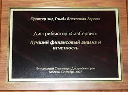 Наши достижения savservice В сентябре 2007 года на Финансовом симпозиуме дистрибуторов procter gamble компания САВСЕРВИС получила диплом За лучший финансовый анализ и отчётность