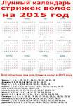 Лунный календарь для стрижки волос ноябрь