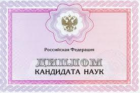 Купить диплом в Перми без предоплаты Купить диплом в Перми