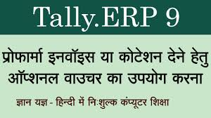 Tally Erp 9 In Hindi Use Optional Voucher For Pro Forma Invoice Quotation Part 108