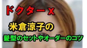 ドクターx 米倉涼子の髪型とはオーダー方法や自分でセットするコツ