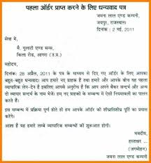 Resignation Letter Format In Hindi Business Ideas Thank You In