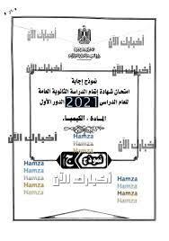 نموذج اجابة امتحان الكيمياء للثانوية العامة علمي 2021 موقع وزارة التربية  والتعليم كاملا - حل بابل شيت الكيمياء 3 ثانوي