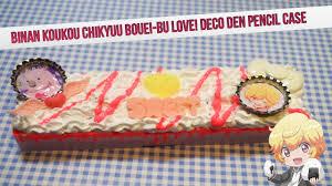 Decorate Pencil Case Anime Decorations Diy Binan Kouko Chikyuu Bouei Bu Love Deco Den