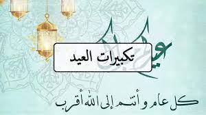 """هنا"""" تكبيرات العيد الاضحى .. تكبيرات العيد مكتوبة وموعد عيد الاضحى المبارك  2021 - كورة في العارضة"""