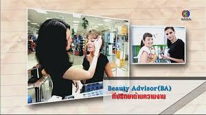 beauty advisor ba  36243633361436073660362636293609361936233618 beauty advisor ba 36073637365636113619363835853625363436043657363436093588362336343617359136343617 05 08 58 tv3 official