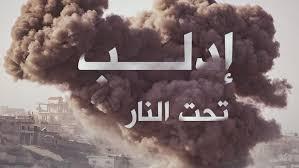 نتيجة بحث الصور عن ادلب
