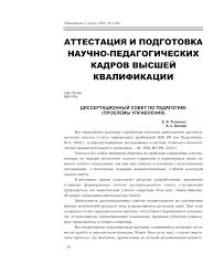 Диссертационный совет по педагогике проблемы управления тема  Показать еще