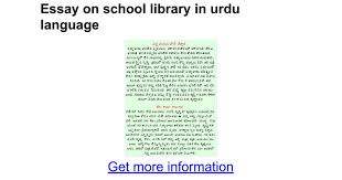 essay on school library in urdu language google docs