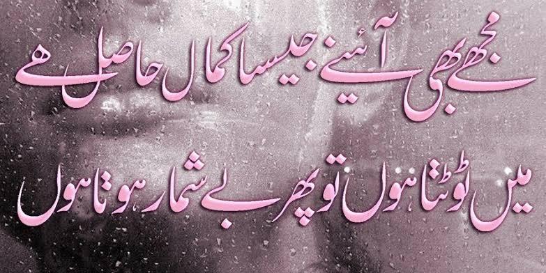 shayari two lines in urdu