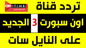تردد قناة اون تايم سبورت 3 الجديد على النايل سات 2021 وطريقة تنزيل القناة  على الرسيفر بتاعك - YouTube