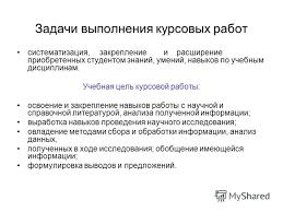 Презентация на тему Курсовая работа как элемент научно  6 Задачи выполнения