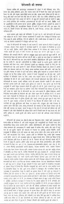 essay on the problem of unemployment in in hindi