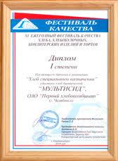 Награды Диплом i степени xi ежегодного фестиваля качества хлеба хлебобулочных кондитерских изделий и тортов