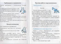 из для Дружок Учимся писать изложения и сочинения класс  Иллюстрация 10 из 14 для Дружок Учимся писать изложения и сочинения 3 класс Лабиринт книги