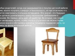 Презентация по технологии на тему Изготовление детского стула  Для любых родителей когда они задумываются о покупке детской мебели для дом