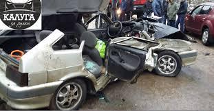 Молодая семья погибла в аварии Происшествия Новости  Молодая семья погибла в аварии Происшествия Новости Калужский перекресток Калуга