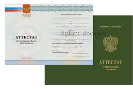 Диплом Узбекистана Купить Классов onthewebblanc  диплом узбекистана купить 11 классов Купить школьный аттестат за 11 классов цена в Москве 9 классов