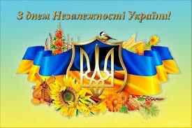Картинки по запросу з днем незалежності україни вітання