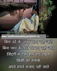 50 heart touching sad shayari photo for dp hindi love sad shayari photo