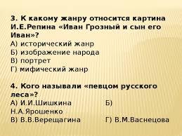 Контрольная работа Русское искусство века по МХК класс  3 К какому жанру относится картина И Е Репина Иван Грозный и