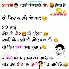 after and before marriage man like lion funniest jokes