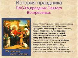 Презентации на тему Пасха пасхальные традиции и обычаи скачать   история праздника пасха в россии для детей презентация