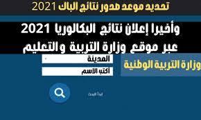 موقع وزارة التربية السورية 2021 حسب الاسم بكالوريا