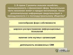 Презентация на тему ИНТЕРАКТИВНЫЙ ТЕСТ ПО ОБЩЕСТВОЗНАНИЮ  4 3